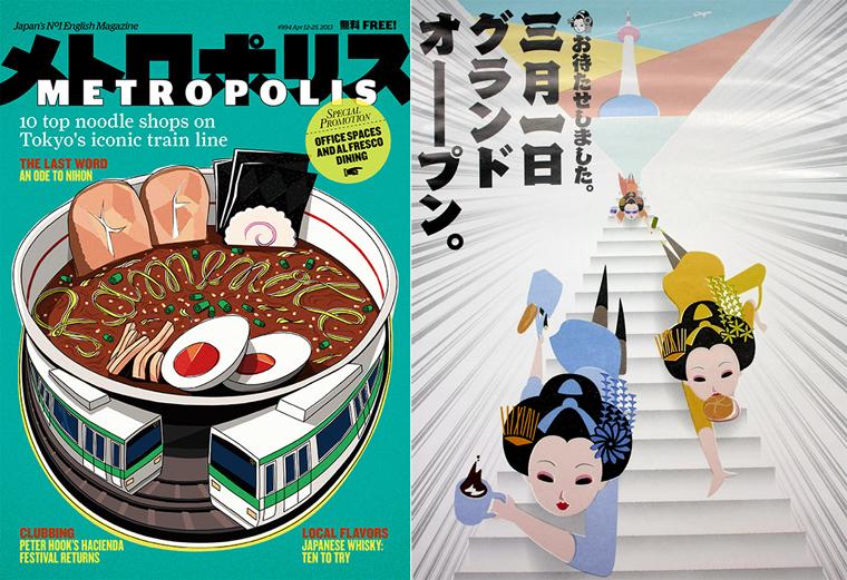6 ramen yamanote line poster de nuevo centro comercial en kioto station